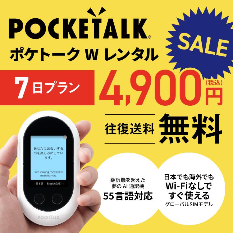 レンタルプランポケトーク W pocketalkw interpreter is with translation coming and going  pocketalk new model 74 language-response global SIM immediately for