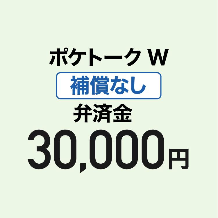 【弁済金】ポケトーク W 補償なし