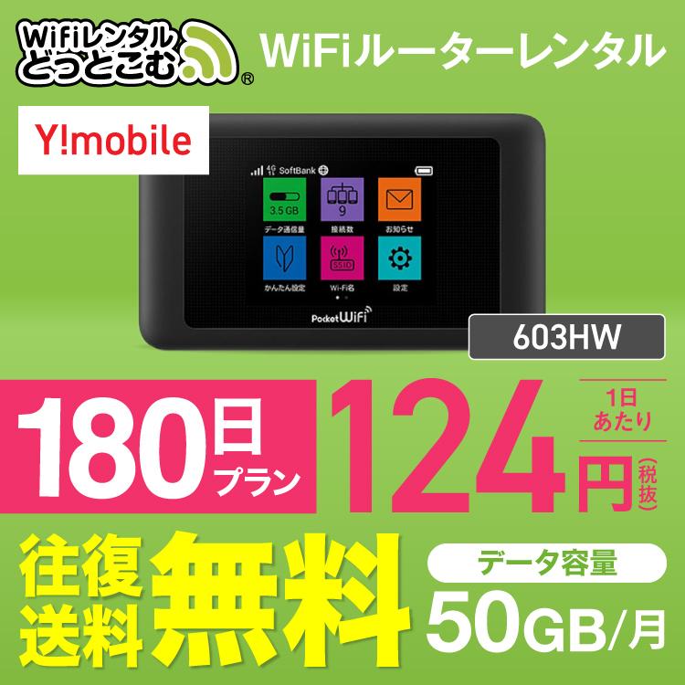 <往復送料無料> wifi レンタル 無制限 180日プラン 「Massive MIMO」対応最新型 ポケットwifi wi-fi wifi 中継機 国内 専用 wi-fi レンタル Pocket WiFi