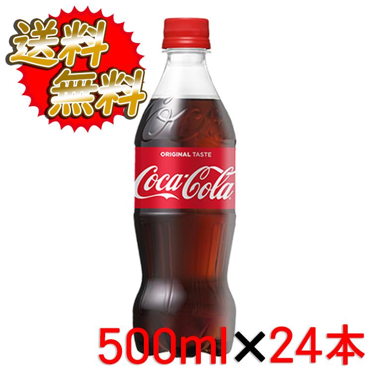 24部可口可樂500mlPET的1箱