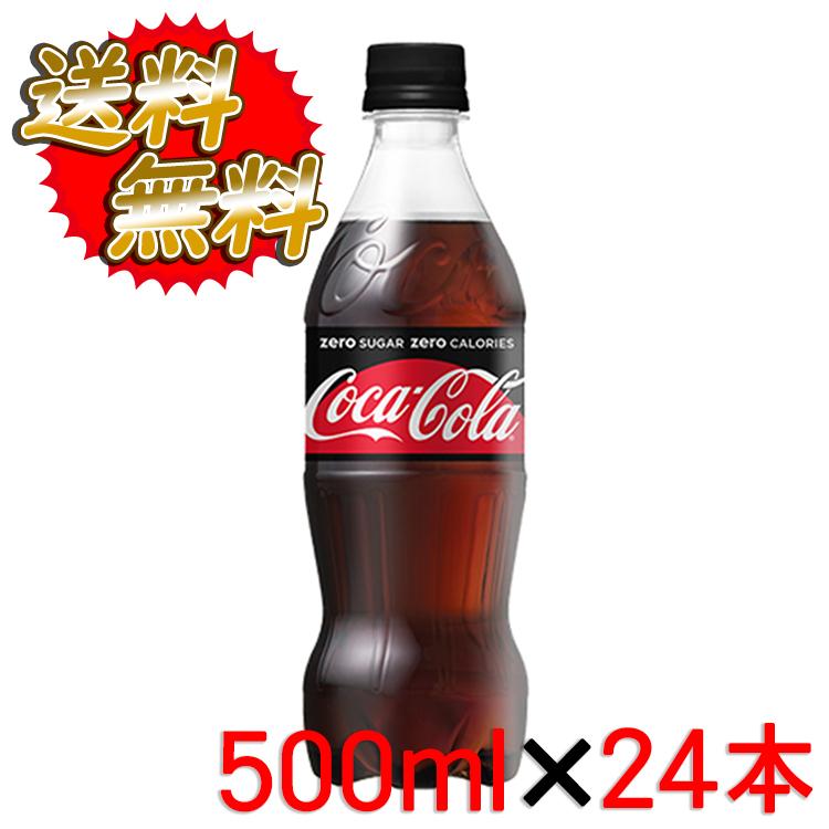 24部可口可樂零砂糖500ml的1箱