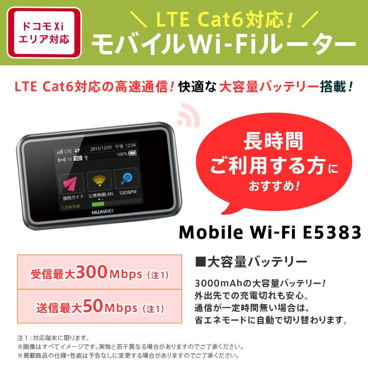 docomo docomo E5383 Pocket WiFi 30日1個月路由器租賃5GB路由器wi-fi租賃路由器口袋wifi租賃wifi轉播機國內專用