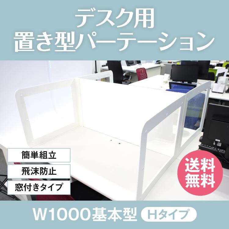 デスク用 置き型パーテーション H型 2席用 卓上 ウイルス対策 飛沫防止 <送料無料>
