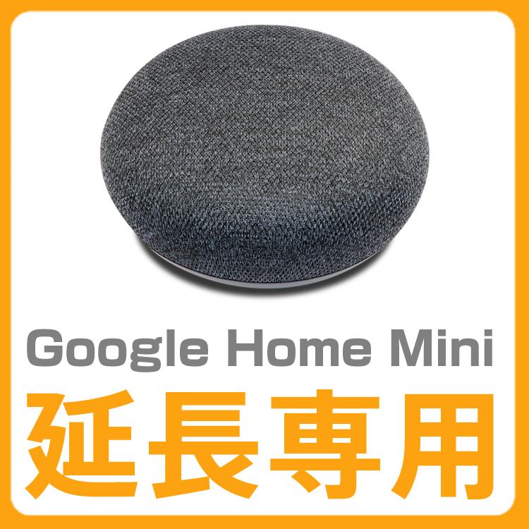google home mini租賃