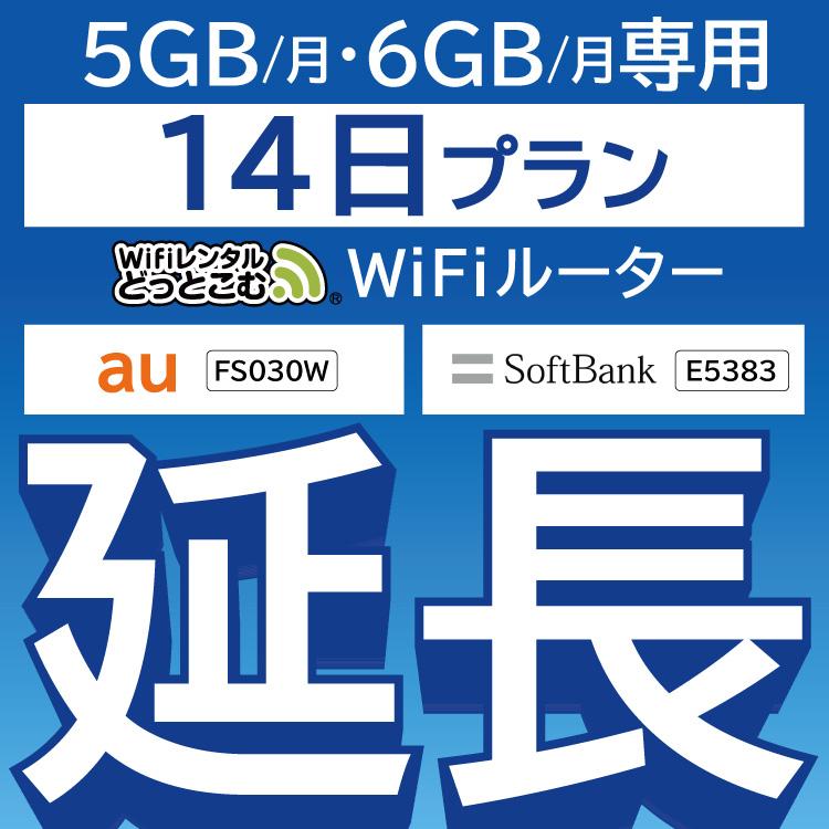 5GB 6GBモデル専用 14日プラン 延長プラン ご利用中のwifiルーターのレンタル期間を延長したい時に 延長専用 FS030W E5383 期間限定今なら送料無料 6GB モデル wifi レンタル 延長 中継器 14日 ポケットWi-Fi 専用 Pocket ポケットwifi wi-fi ルーター wifiレンタル 注目ブランド WiFi ポケットWiFi レンタルwifi