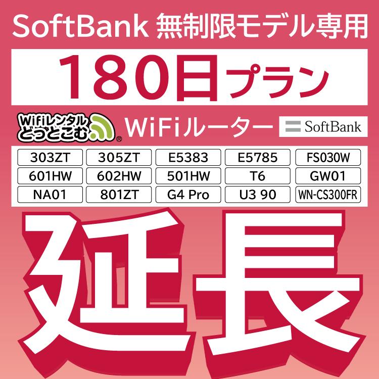 専用180日プラン 延長プラン ご利用中のwifiルーターのレンタル期間を延長したい時に。 【延長専用】 SoftBank無制限 E5383 303ZT 305ZT 501HW 601HW 602HW T6 FS030W E5785 WN-CS300FR 無制限 wifi レンタル 延長 専用 180日 ポケットwifi Pocket WiFi レンタルwifi ルーター wi-fi 中継器 wifiレンタル ポケットWiFi ポケットWi-Fi