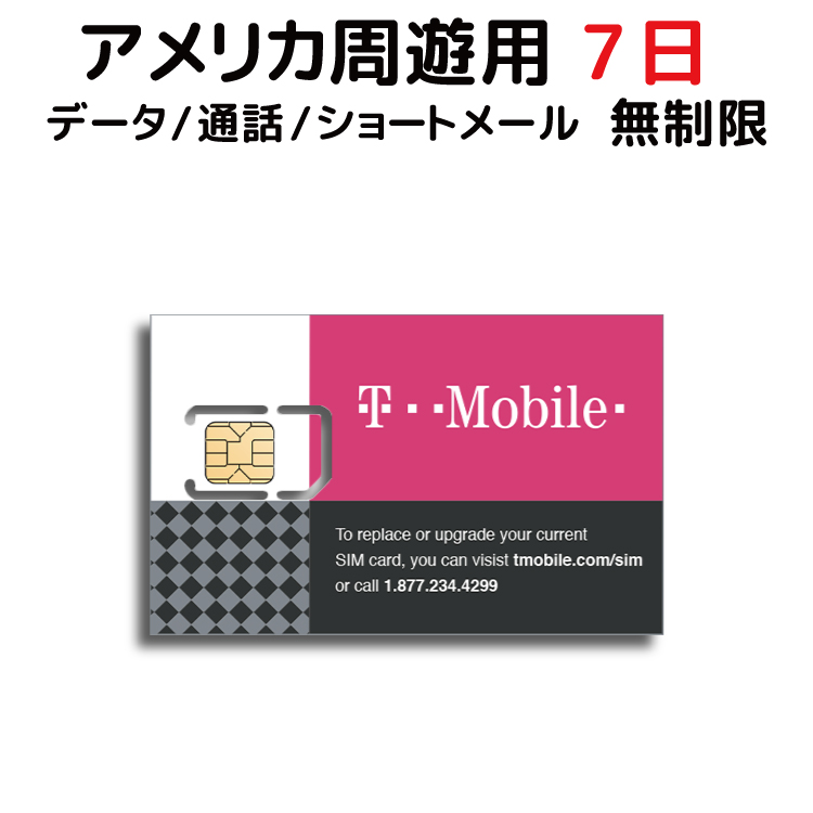 It includes data capacity unlimited voice call SMS charges for American SIM  T-Mobile prepaid SIM SIM card seven days