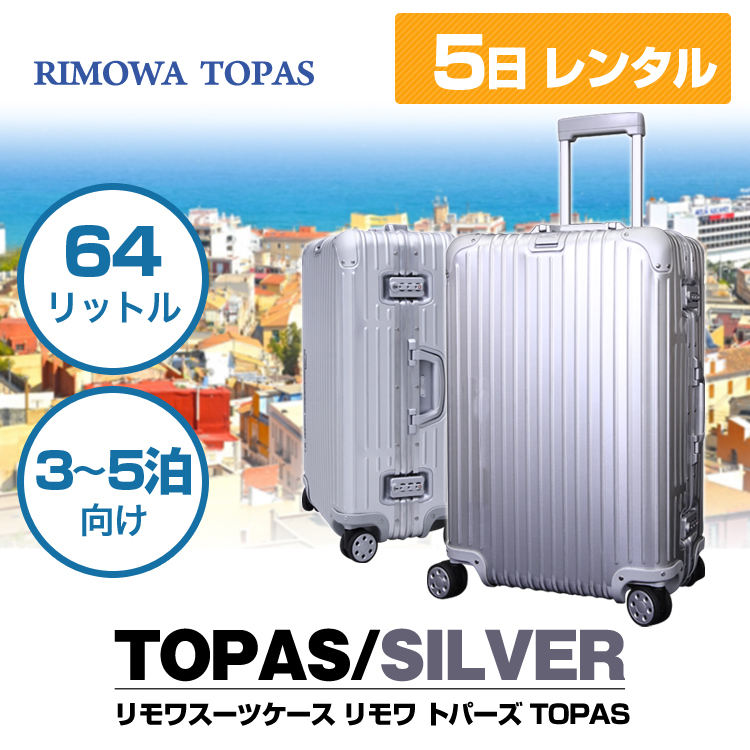 7496ac999f wifi-rental: Suitcase rental 5th plan TOPAS 64L (silver) 69*45*28cm ...