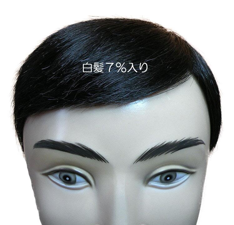 白髪7%、左パート・カット済み・耐熱人工毛と人毛のミックス
