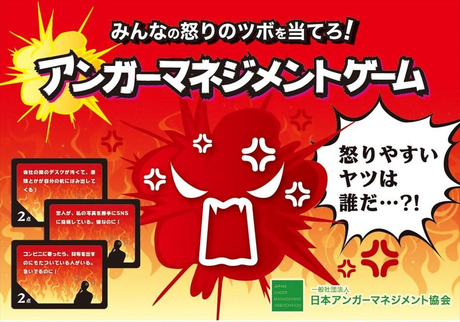 ゲーム カードゲーム ギフト パーティーグッズ 知育玩具 アンガーマネジメントゲーム ボードゲーム パーティ 贈り物 お祝い キッズ プレゼント 日本未発売 盛り上げ 卓越 お誕生日 子供