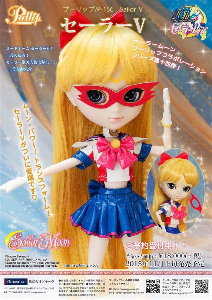 送料無料 美少女戦士セーラームーン セーラーV(Sailor V) プーリップ
