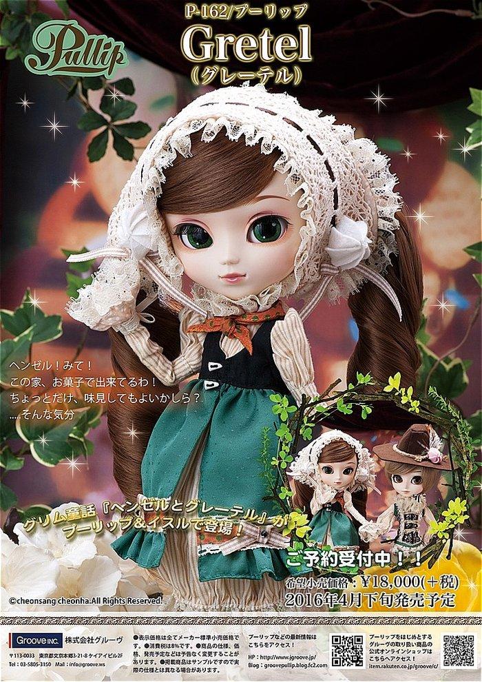 送料無料 プーリップ グレーテル グリム童話 Pullip グルーヴ プーリップ ファッションドール 着せ替え人形 コレクション