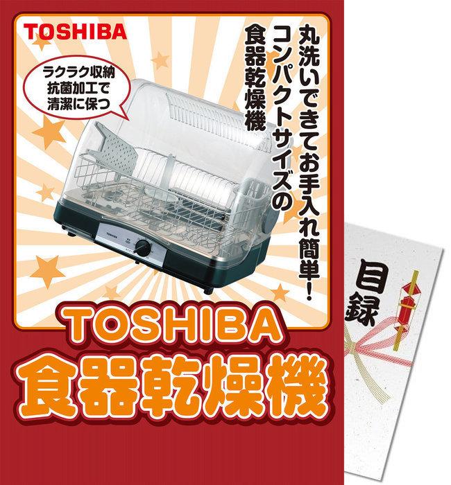【メール便対応2個】景品目録ギフト 景品ならパネもく! TOSHIBA食器乾燥機(A4パネル付 目録) 景品 ギフト 景品 目録 景品 パネル イベント 目録 景品パーク