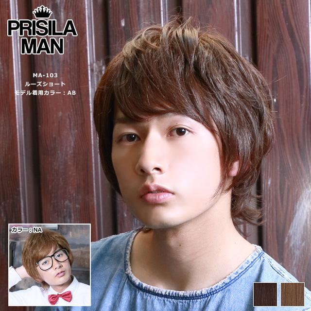 送料無料 メンズウィッグ メンズウィッグ メンズウイッグ プリシラマン 選べる2色 MA-103 ルーズショート(男性用かつら) 日本製メンズウィッグ 耐熱ファイバー