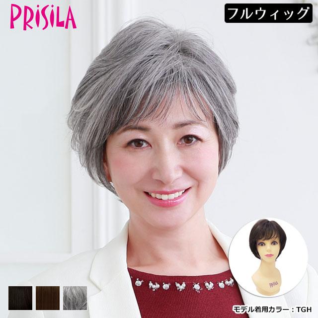 送料無料 ウィッグ ショート プリシラ ミセス 婦人用かつら エアリーカールショート(A-112) グレーカラー グレイカラー グレイヘア 白髪展開あり
