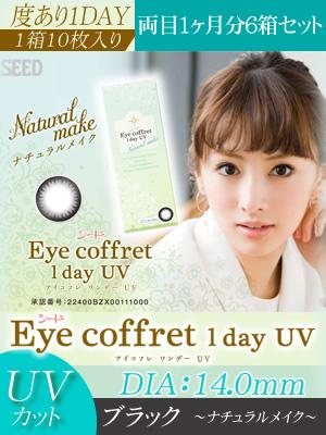 シードEye coffret 1day UV(アイコフレワンデーUV)ナチュラルメイク(ブラック)【プラス度数】60枚(6箱)【RCP】 apap8 02P03Dec16