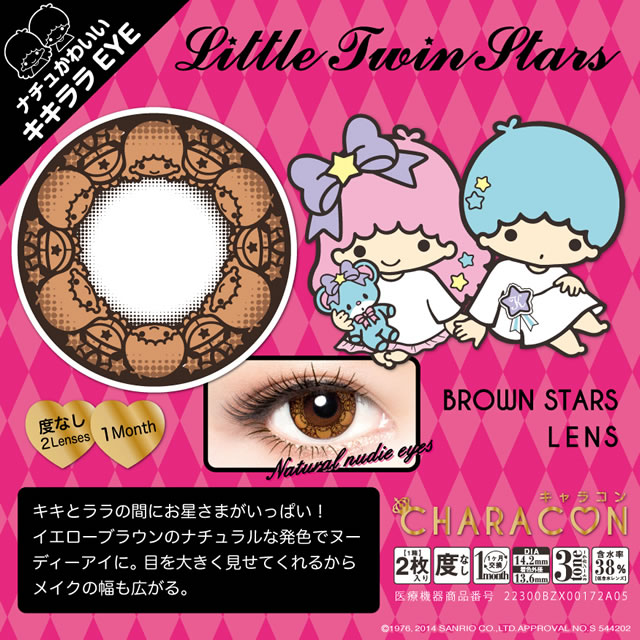 [-0.00 컬러 렌즈]CHARACON Little Twin Stars Kiki&Lala BROWN STARS(사용 기간:1 개월 / 내용량:2 lenses)