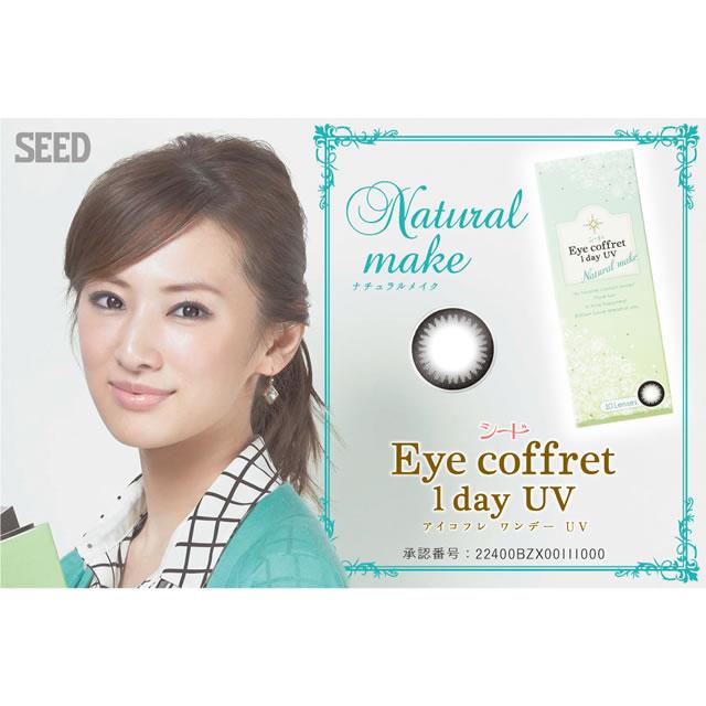 [원시 용 컬러 렌즈] SEED Eye coffret 1day UV Natural make(Black)(사용 기간:1일 / 내용량:10 장 / 상자 * 12 상자)