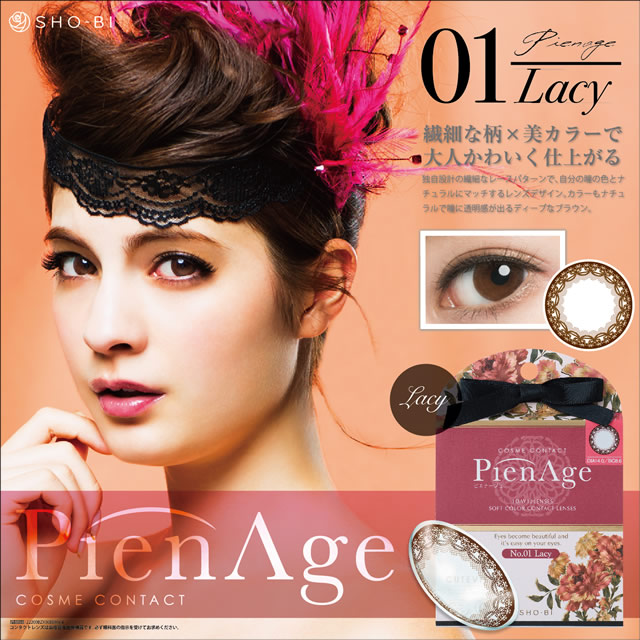 【送料無料】【度あり1DAYカラコン】PienAge ピエナージュ レーシー(01)1箱12枚入×12箱 apap8 02P03Dec16