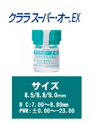【送料無料】シード ハードコンタクトレンズ クララ スーパー・オー EX(特注品) apap8 02P03Dec16