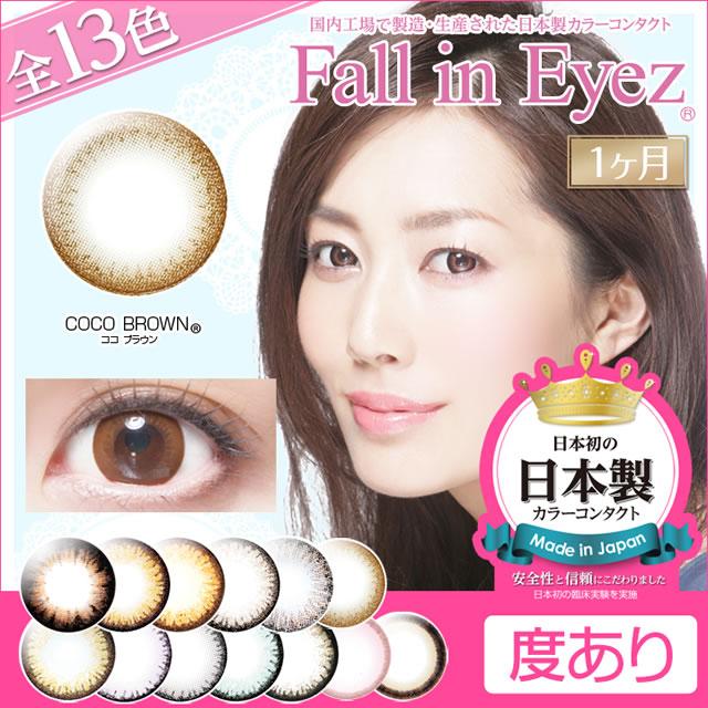 [컬러 렌즈] Fall in Eyez PREMIUM HONEY BROWN(BROWN) (사용 기간:1 개월 / 내용량:2장 /상자)