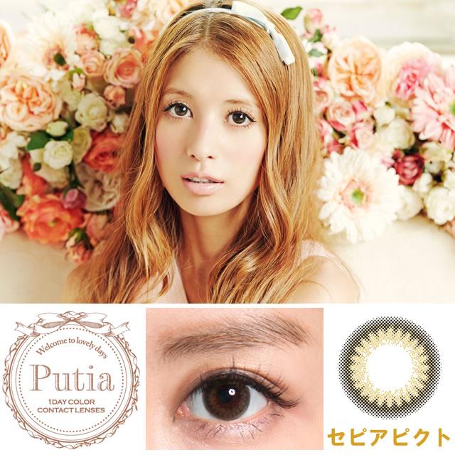 [彩色隱形眼鏡] Putia SepiaPict(使用週期:每日 | 計價單位:30片/盒)