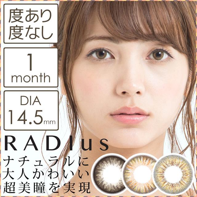 [平光±0.00 彩色隱形眼鏡]RADIus Honey Blend(使用週期:每月 | 計價單位:2 片/盒)