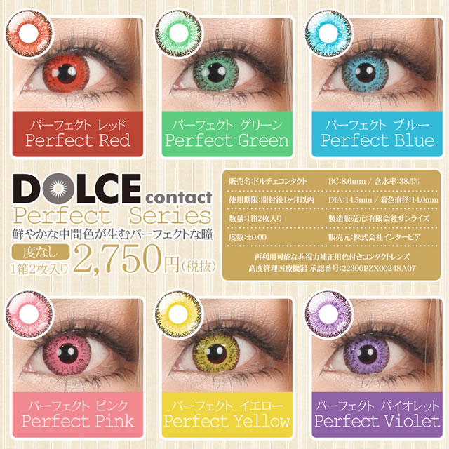 [Special Effect Contact Lenses] Dolce Perfect series PerfectViolet(사용 기간:1 개월 / 내용량:2 장 )
