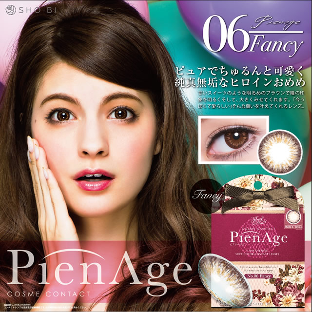 【送料無料】【度あり1DAYカラコン】PienAge ピエナージュ ファンシー(06)1箱12枚入×24箱 apap8 02P03Dec16