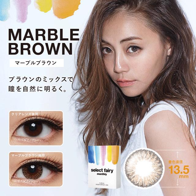 [彩色隱形眼鏡]select fairy monthly Marble Brown(使用週期:每月 | 計價單位:1片/盒 * 2盒)