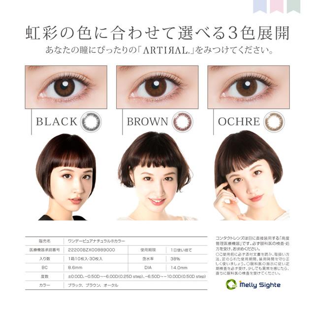 [隱形眼鏡] ARTIRAL Ochre(使用週期:每日 | 計價單位:30片/盒)