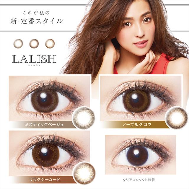 [彩色隱形眼鏡]LALISH Noble grow(使用週期:每日   計價單位:10片/盒 * 36盒)