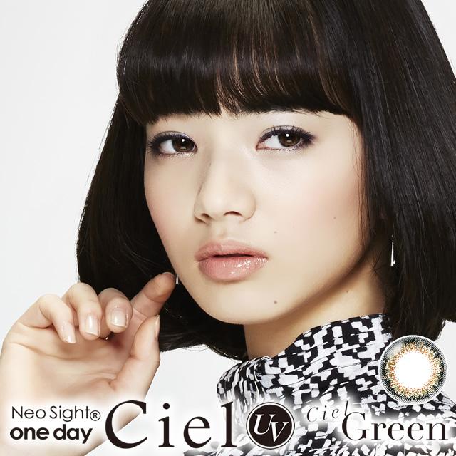 [컬러 렌즈] Neo Sight one day Ciel UV (CielGreen)(사용 기간:1일 / 내용량:5 장 )