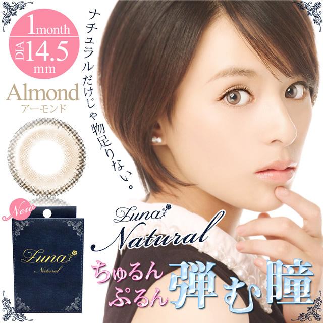 [平光±0.00D 彩色隱形眼鏡] Luna Natural Almond(使用週期:每月   計價單位:2 片/盒)