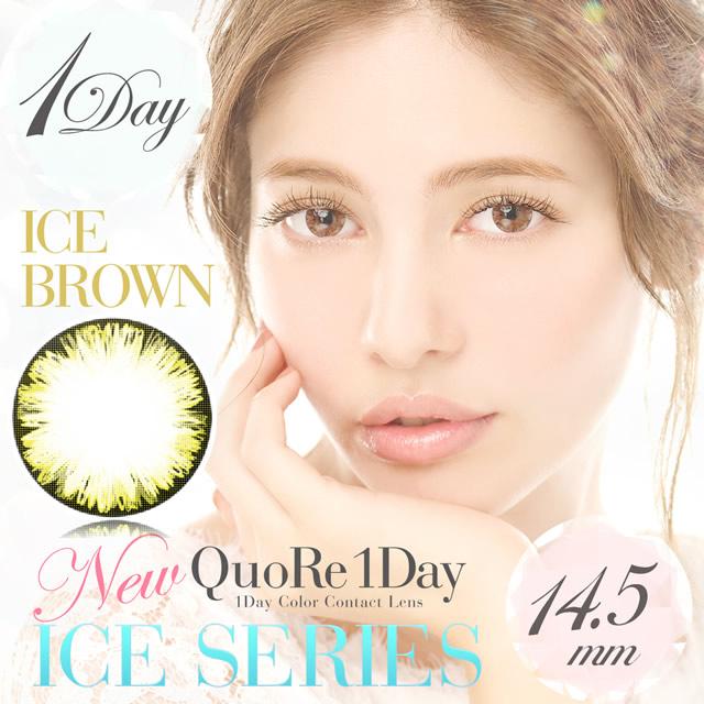 【度あり1DAYカラコン★1箱10枚×6箱】クオーレ1dayアイスシリーズ アイスブラウン apap8 02P03Dec16