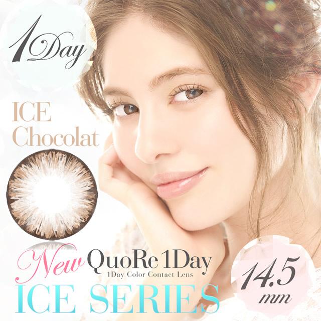 【送料無料】【±0.00度なし1DAYカラコン★1箱10枚×12箱】クオーレ1dayアイスシリーズ アイスショコラ apap8 02P03Dec16