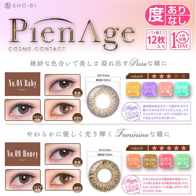 [彩色隱形眼鏡]PienAge BABY(08)(使用週期:每日 | 計價單位:12片/盒 * 2盒)