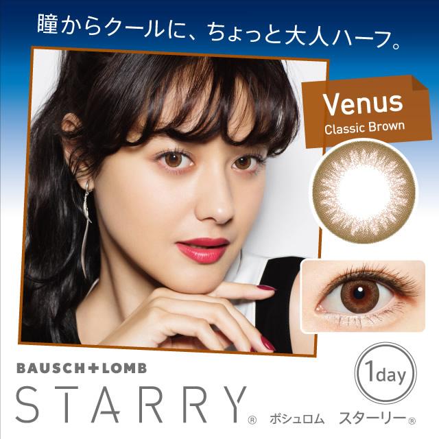 [彩色隱形眼鏡] Bausch & Lomb  STARRY Venus (Classic Brown)(使用週期:每日 | 計價單位:10片/盒)