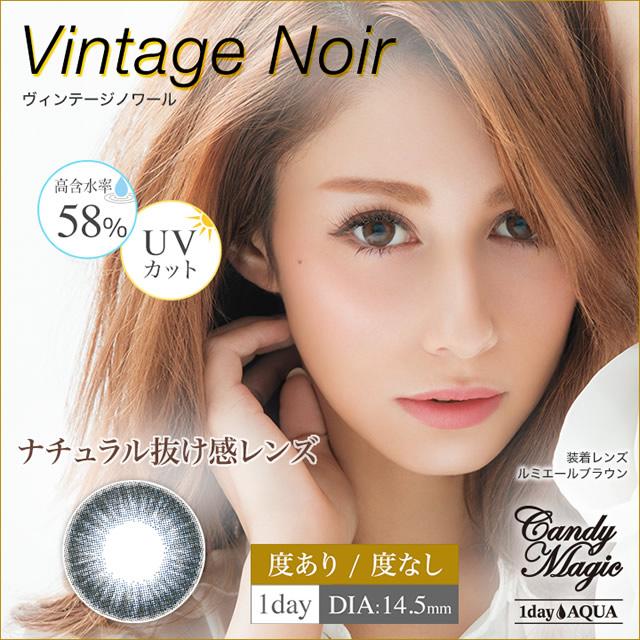 [彩色隱形眼鏡]Candymagic1day AQUA Vintage Noir(使用週期:每日 | 計價單位:10片/盒 * 12盒)