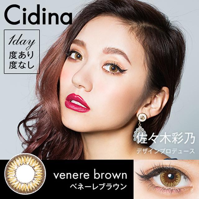 [彩色隱形眼鏡] Cidina Benere Brown (使用週期:每日 | 計價單位:20片/盒 * 6盒)