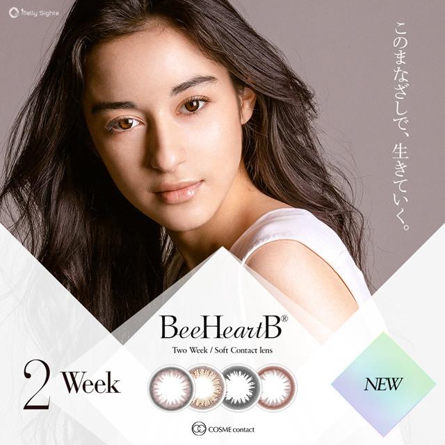 [彩色隱形眼鏡] BeeHeartB 2week 208BR(使用週期:雙週 | 計價單位:6片/盒 * 2盒)