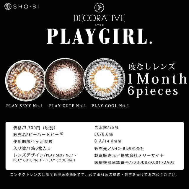 [平光±0.00D 彩色隱形眼鏡]DECORATIVE EYES Playgirl PLAYSEXY#1(使用週期:每月   計價單位:6)