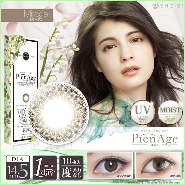 [彩色隱形眼鏡]PienAge luxe Mirage(使用週期:每日|  計價單位10 片/盒 *6 盒)