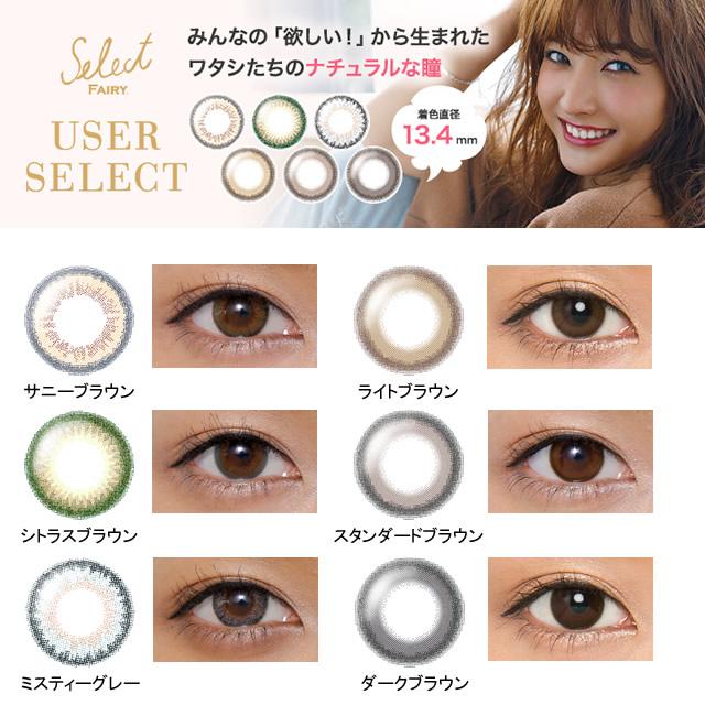 [彩色隱形眼鏡]Select FAIRY USER SELECT Misty Gray(使用週期:每日   計價單位:10片/盒 * 36盒)
