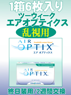 grazie contact lenses for astigmatism 2week air optix toric life