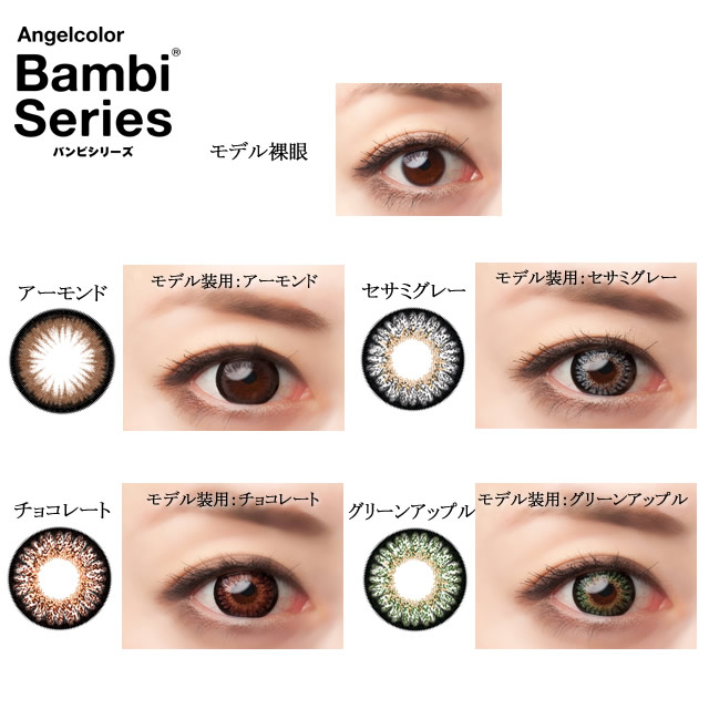 [Powerless Colored Contact Lenses]AngelColorBambi SesameGray(Life Span:1  Month / Amount:2 Lenses per Box)