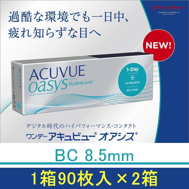 【送料無料】ワンデーアキュビューオアシス(BC8.5mm) 1箱90枚×2箱 apap8 02P03Dec16