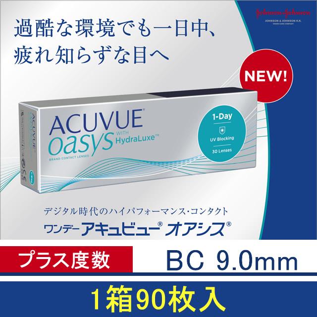 ワンデーアキュビューオアシス(BC9.0mm プラス度数) 1箱90枚 apap8 02P03Dec16