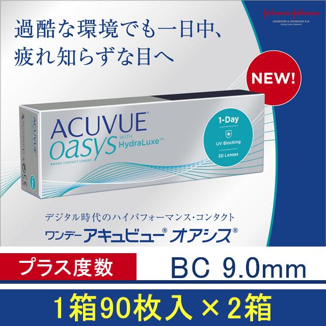 【送料無料】ワンデーアキュビューオアシス(BC9.0mm プラス度数) 1箱90枚×6箱 apap8 02P03Dec16