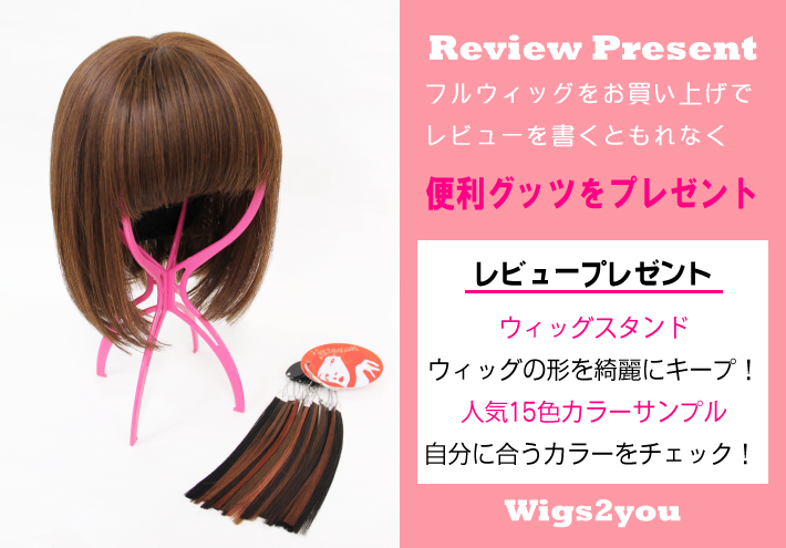 Wigs2you ウィッグ 簡単着用 日本製高級ファイバー使用 W 132 フルウィッグ ショート 最高級 ナチュラル かつ 10P07Feb16OkuilPZXTw
